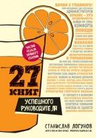 Книга 27 книг успешного руководителя