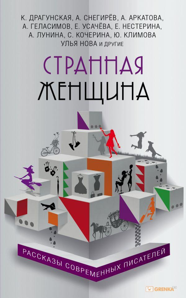 Купить Странная женщина, Александр Снегирев, 978-5-699-94504-7