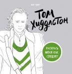 Книга Том Хиддлстон. Раскраска для взрослых