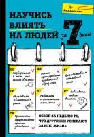 Книга Научись влиять на людей за 7 дней