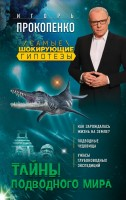 Книга Тайны подводного мира