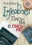 Книга Письма о письме