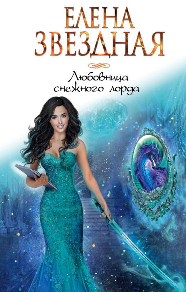 Купить Любовница снежного лорда, Елена Звездная, 978-5-699-95479-7