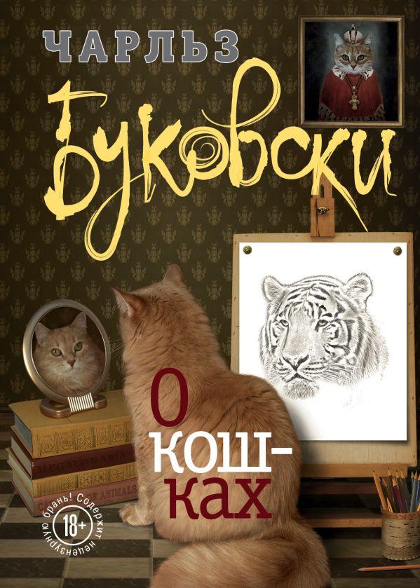 О кошках, Чарльз Буковски, 978-5-699-95113-0  - купить со скидкой
