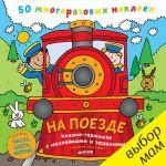 Книга На поезде. Книжка-гармошка с наклейками и заданиями