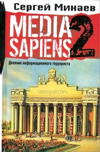 Купить Media Sapiens-2. Дневник информационного террориста, Сергей Минаев, 978-5-17-043480-0