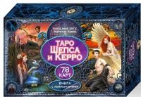 Книга Таро Шепса и Керро (комплект из колоды карт и книги с комментариями)