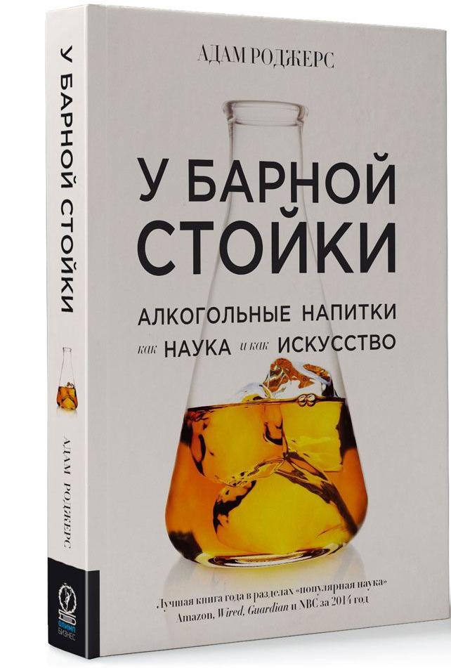 Купить У барной стойки. Алкогольные напитки как наука и как искусство, Адам Роджерс, 978-5-9693-0369-0