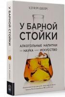 Книга У барной стойки. Алкогольные напитки как наука и как искусство