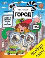 Книга Вчера и сегодня. Город
