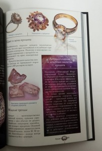 фото страниц Драгоценные камни. Ювелирные секреты. Иллюстрированный гид #6