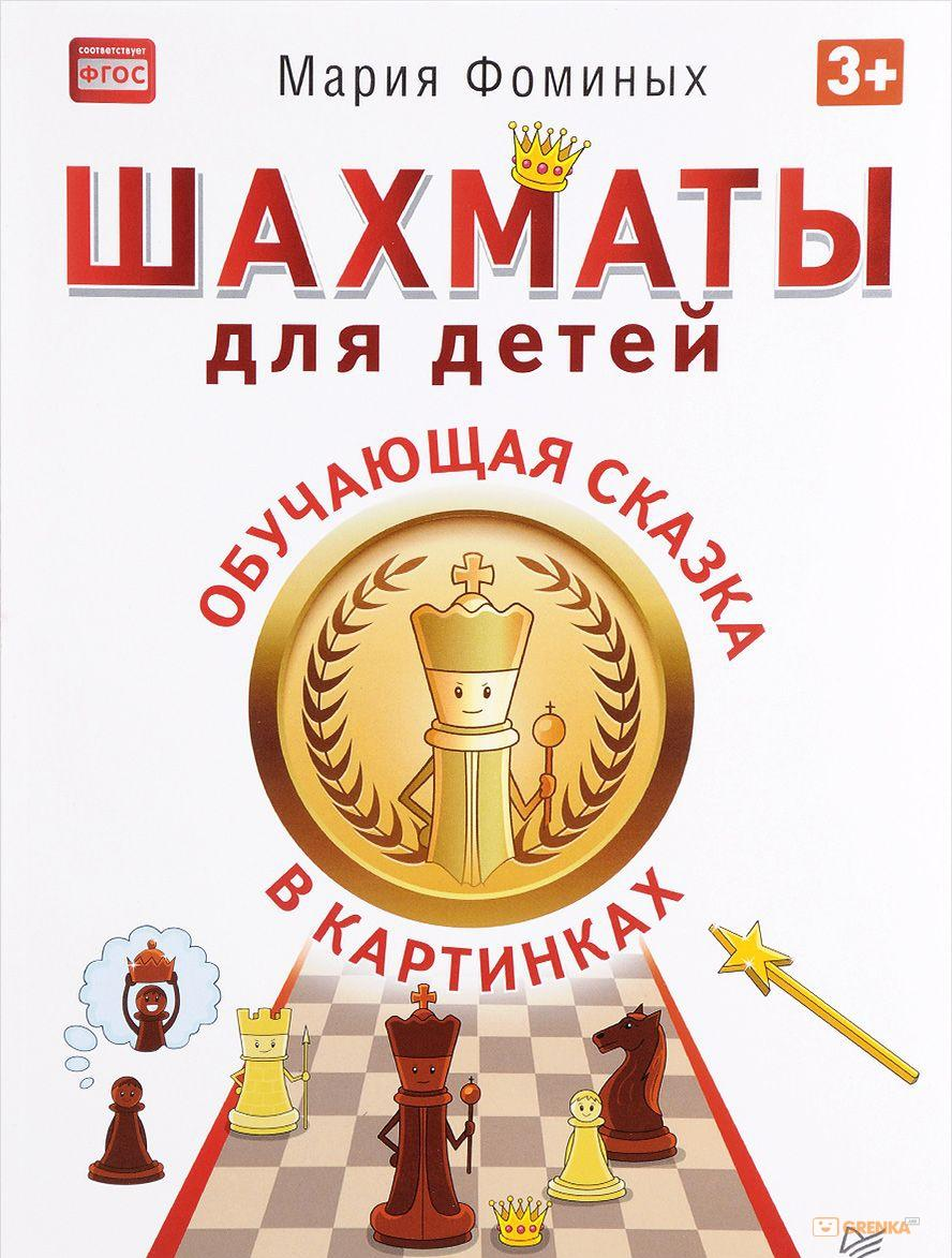Купить Шахматы для детей. Обучающая сказка в картинках, Мария Фоминых, 978-5-496-02150-0