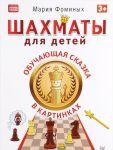 Книга Шахматы для детей. Обучающая сказка в картинках