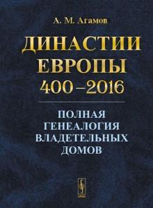 Книга Династии Европы 400-2016. Полная генеалогия владетельных домов