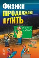 Книга Физики продолжают шутить