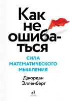 Книга Как не ошибаться. Сила математического мышления