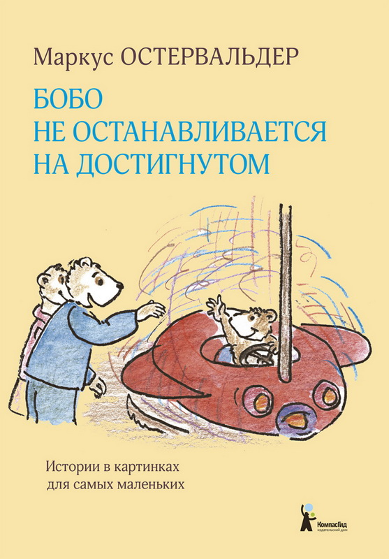 Купить Бобо не останавливается на достигнутом. Истории в картинках для самых маленьких, Маркус Остервальдер, 978-5-00083-313-1