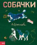 Книга Собачки