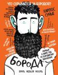Книга Борода. Первый в мире гид по бородатому движению