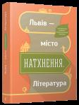Книга Львів - місто натхнення. Література
