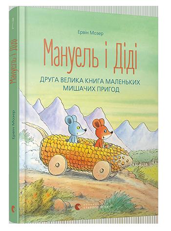 Купить Мануель і Діді. Книга друга, Ервін Мозер, 978-617-679-364-9