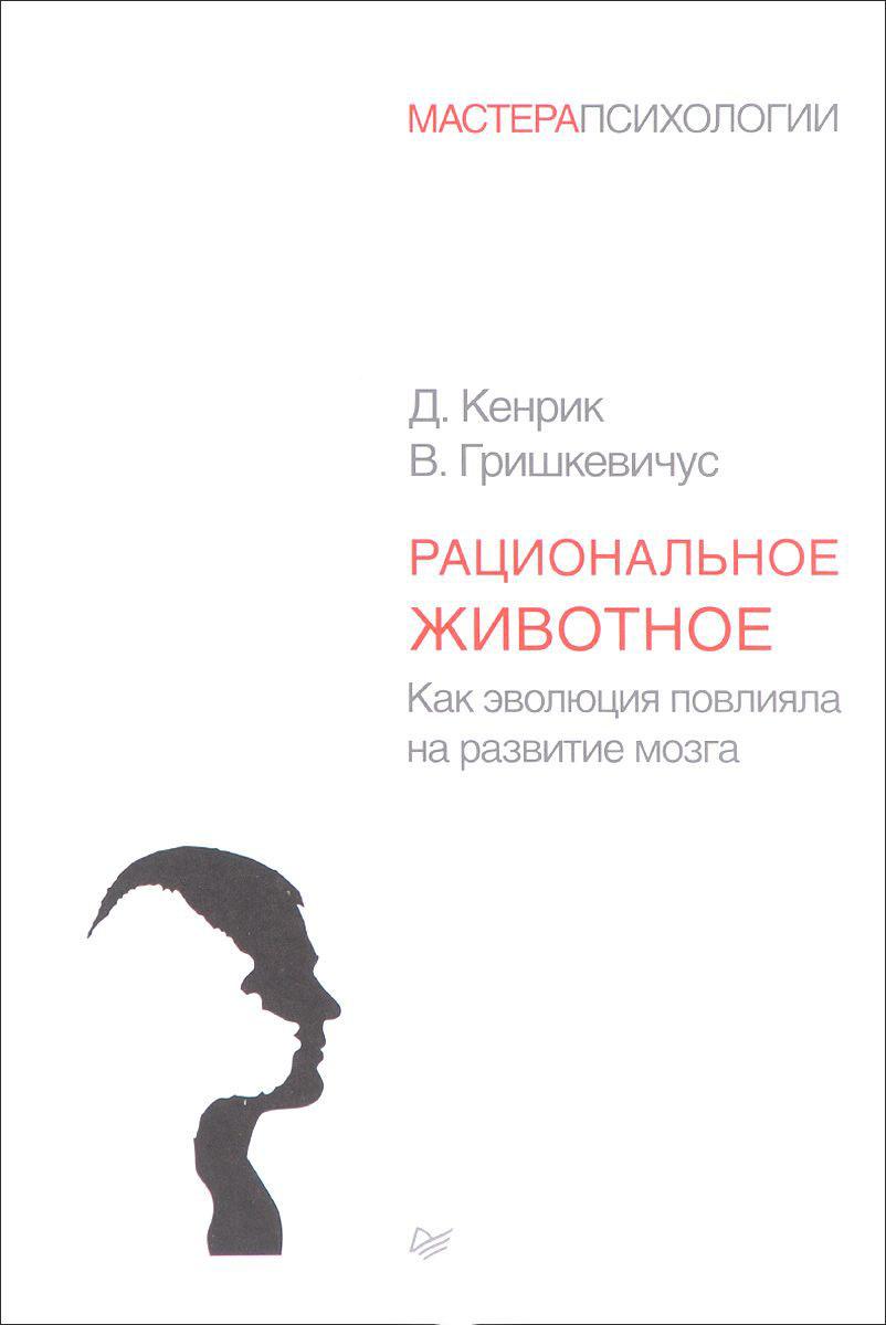 Рациональное животное. Как эволюция повлияла на развитие мозга, Владас Гришкевичус, 978-5-496-02982-7  - купить со скидкой