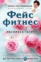 Книга Фейсфитнес. Экспресс-курс