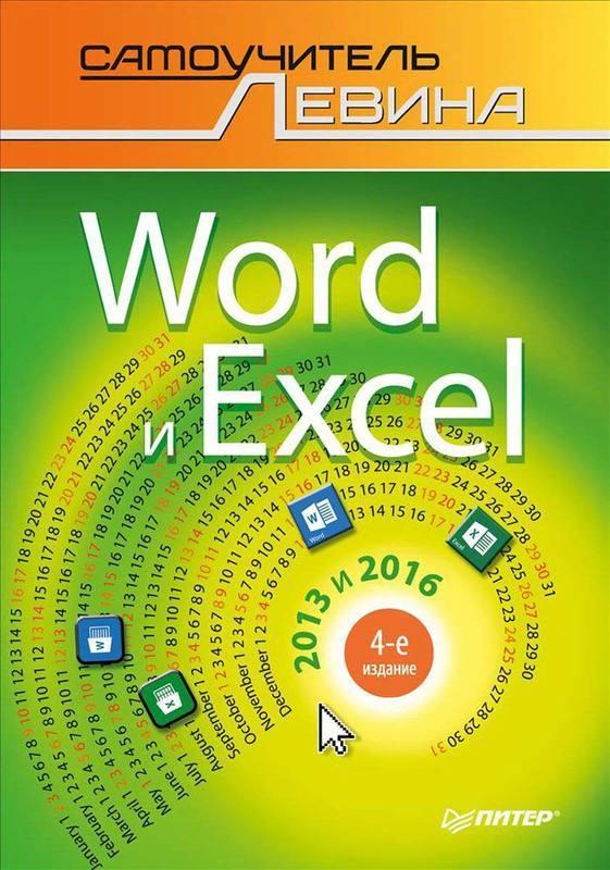 Купить Word и Excel. 2013 и 2016. Cамоучитель Левина в цвете (4-е издание), Александр Левин, 978-5-496-02568-3