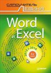 Книга Word и Excel. 2013 и 2016. Cамоучитель Левина в цвете (4-е издание)