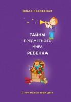 Книга Тайны предметного мира Ребенка. О чем молчат ваши дети
