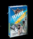 Книга Украина. Отдыхай активно! Путешествия, приключения, экстрим