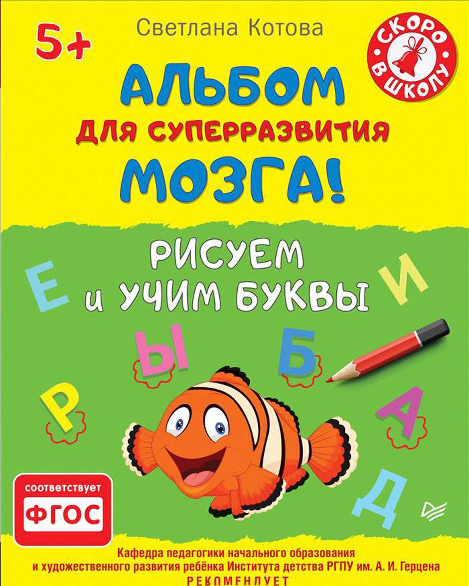 Купить Альбом для суперразвития мозга! Рисуем и учим буквы, Светлана Котова, 978-5-496-02122-7