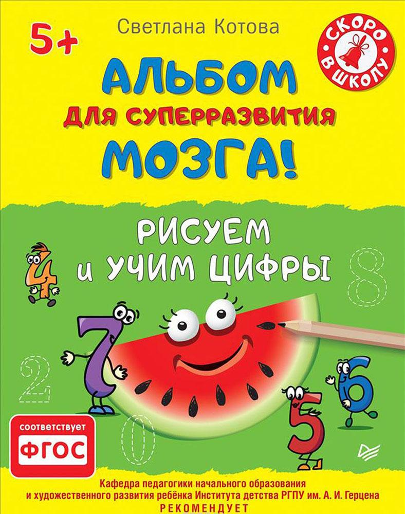 Купить Альбом для суперразвития мозга! Рисуем и учим цифры, Светлана Котова, 978-5-496-02268-2