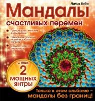 Книга Мандалы счастливых перемен