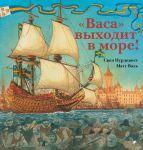 Книга 'Васа' выходит в море!