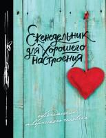 Книга Еженедельник для хорошего настроения