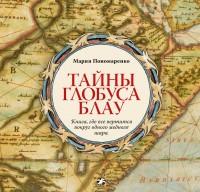 Книга Тайны глобуса Блау
