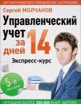 Книга Управленческий учет за 14 дней. Экспресс-курс. 5-е издание