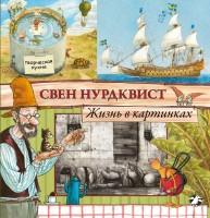 Книга Жизнь в картинках