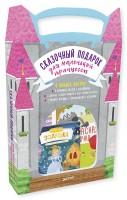 Книга Сказочный подарок для маленькой принцессы. Комплект из 6 книг