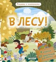Книга В лесу!