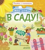 Книга В саду!