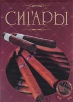Книга Сигары. Иллюстрированная энциклопедия
