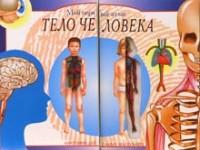 Книга Мой первый атлас. Тело человека