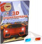 Книга Автомобили. 3D-энциклопедия