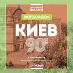 Книга Киев. 90-е
