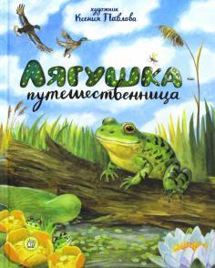 Купить Лягушка-путешественница, Дмитрий Мамин-Сибиряк, 978-5-9287-2796-3