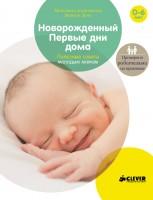 Книга Новорожденный. Первые дни дома. Полезные советы молодым мамам