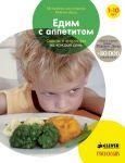 Книга Едим с аппетитом. Советы и хитрости на каждый день