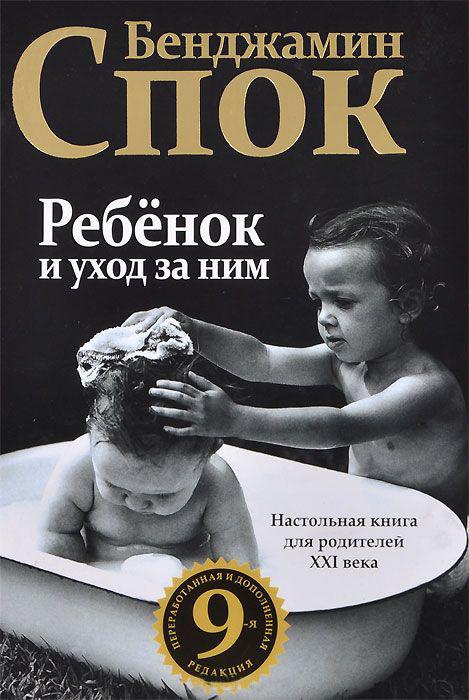 Купить Ребенок и уход за ним (2-е издание), Бенджамин Спок, 978-985-15-2089-9, 978-985-15-3096-6